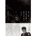 細川俊夫 音楽を語る -静寂と音響、影と光-