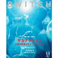SWITCH Vol.33 No.11 (2015年11月号)