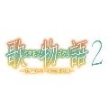 歌物語2 -<物語>シリーズ主題歌集- [CD+Blu-ray Disc]<完全生産限定盤>