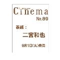 Cinema☆Cinema No.89