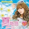 ダンスマニア Presents 夏物語2009 [CD+DVD]
