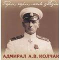 イーゴリ・ウシャーコフ/Shine, Shine, My Star - Admiral A.V.Korchak [RLCD037]