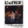 ジャズ批評 2005年9月号 Vol.127