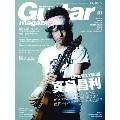 Guitar magazine 2014年10月号