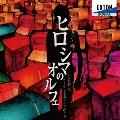 芥川也寸志: ヒロシマのオルフェ, 音楽と舞踏による映像絵巻「月」