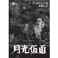 月光仮面 第3部 マンモス・コング篇 VOL.2