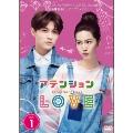 アテンションLOVE DVD-BOX1 DVD
