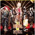 金魚蜂 [CD+DVD]<初回限定盤>