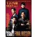 キネマ旬報 NEXT Vol.17