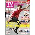 月刊TVガイド関東版 2019年6月号