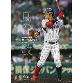 鳥谷敬 (阪神タイガース) 2014年カレンダー