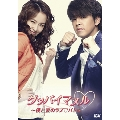 グッバイマヌル~僕と妻のラブバトル 完全版 DVD BOX I