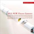 2013 新曲コンサート - 埼玉県・楽曲研修会