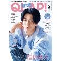 QLAP! 2020年3月号