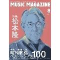 MUSIC MAGAZINE 2021年8月号