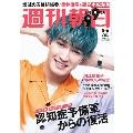 週刊朝日 2021年8月6日増大号<表紙: ジェシー (SixTONES)>