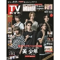 TVガイド 関西版 2021年9月17日号<黒の美 少年ver>