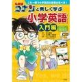 名探偵コナンと楽しく学ぶ小学英語 入門編 これ一冊で小学英語の基礎は完ぺき!