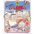 徳間アニメ絵本22 ホーホケキョとなりの山田くん