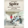 スピッツ 「ベスト・コレクション 1991-2000」 バンド・スコア