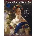 図説 ヴィクトリア女王の生涯 王宮儀式から愛の行方まで