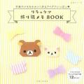 リラックマ折り紙メモBOOK