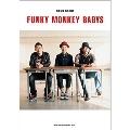FUNKY MONKEY BABYS バンド・スコア