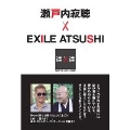 SWITCH INTERVIEW 達人達 瀬戸内寂聴×EXILE ATSUSHI