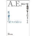 A.E. あるいは希望をうたうこと 新実徳英の「音・人・出会い」