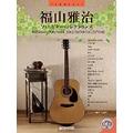 福山雅治 「ソロ・ギター・コレクションズ」 [BOOK+CD]