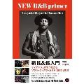 新R&B入門 ディアンジェロでつながるソウル・ディスク・ガイド1995-2015