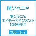 関ジャニ'sエイターテインメント GR8EST