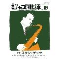 ジャズ批評 2004年4月号 Vol.119