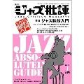 ジャズ批評 2011年1月号 Vol.159