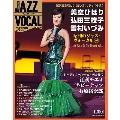 ジャズ・ヴォーカル・コレクション 6巻 昭和のジャズ・ヴォーカル Vol.1 2016年7月26日号 [MAGAZINE+CD]