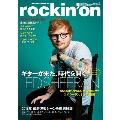 rockin'on 2017年4月号