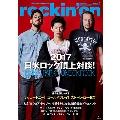 rockin'on 2017年7月号