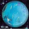 地球戯。 [CD+DVD]<初回生産限定盤>