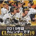 卓上 阪神タイガース カレンダー 2020