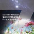 ~千原英喜の宇宙 × アイザワールド~ Ensemble Mikanier 第7回定期演奏会