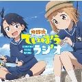 放課後ていぼうラジオ [CD+CD-ROM]