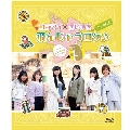 Blu-ray「コラマイ・さいすき「飛んじゃうロケ♪ in ぐんま」with ダンボール」