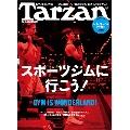 Tarzan 2018年9月13日号