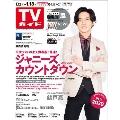 TVガイド 関東版 2019年1月18日号