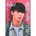 Audition blue 2019年6月号