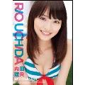 内田理央 2012年カレンダー