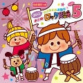 2012 井出まさお運動会4 決定版! ロック民謡ベスト5