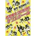 ET-KING LIVE TOUR 2009 老若男女灼熱謝恩ダンスホール<初回生産限定盤>