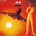 飛翔 移りゆく季節の中で GORO & HIROSHI III<タワーレコード限定>