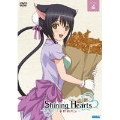 シャイニング・ハーツ~幸せのパン~Volume.4